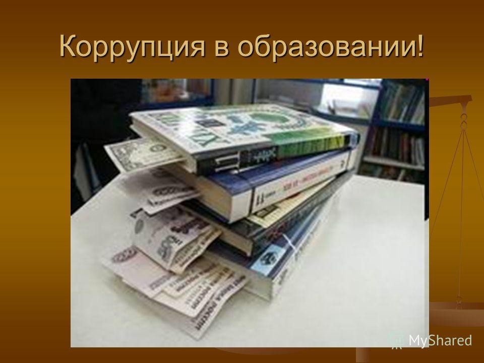 Коррупция в образовании!
