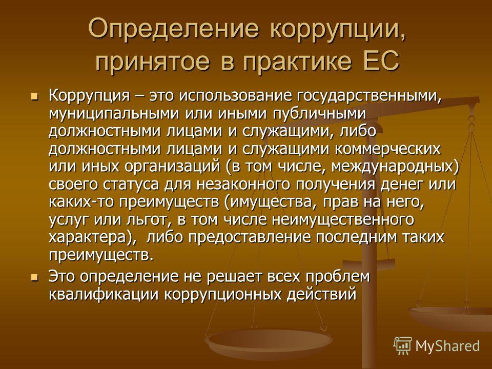 воет из-за коррупция в коммерческих организациях Новосибирск Томми