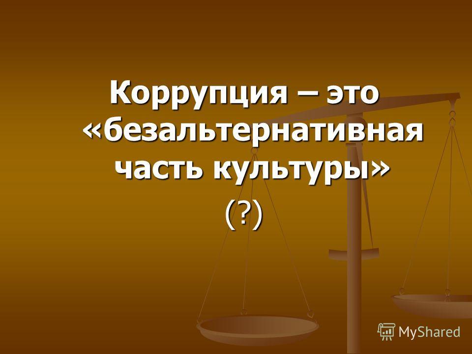 Коррупция – это «безальтернативная часть культуры» (?)