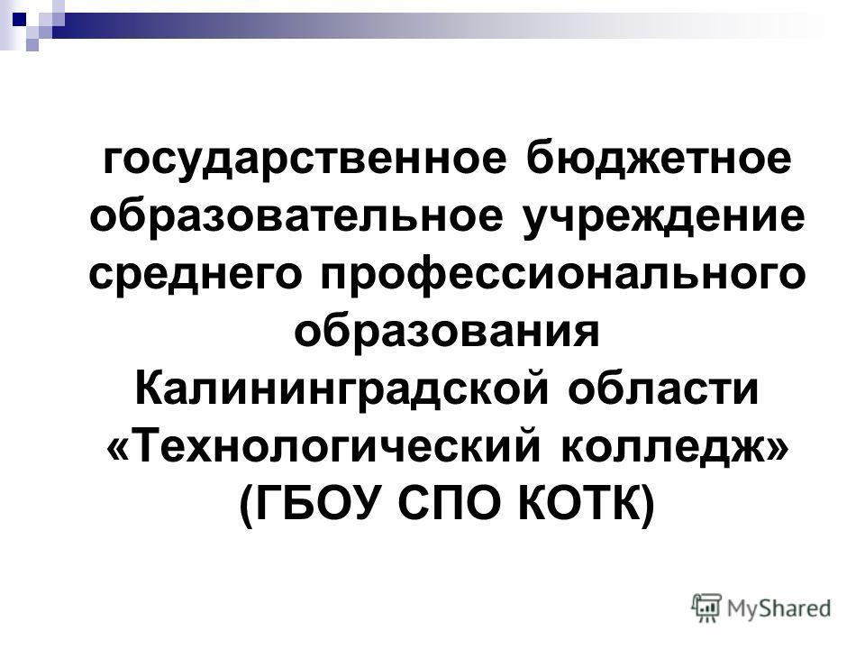 государственное бюджетное образовательное учреждение среднего профессионального образования Калининградской области «Технологический колледж» (ГБОУ СПО КОТК)