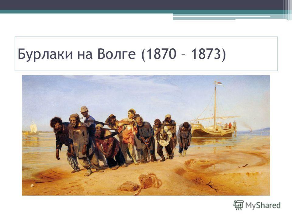 Бурлаки на Волге (1870 – 1873)