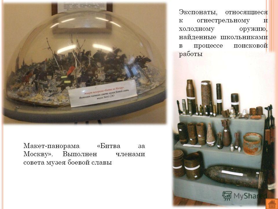 Макет-панорама «Битва за Москву». Выполнен членами совета музея боевой славы Экспонаты, относящиеся к огнестрельному и холодному оружию, найденные школьниками в процессе поисковой работы