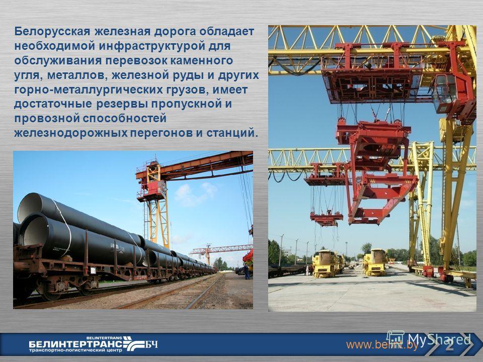 Белорусская железная дорога обладает необходимой инфраструктурой для обслуживания перевозок каменного угля, металлов, железной руды и других горно-металлургических грузов, имеет достаточные резервы пропускной и провозной способностей железнодорожных