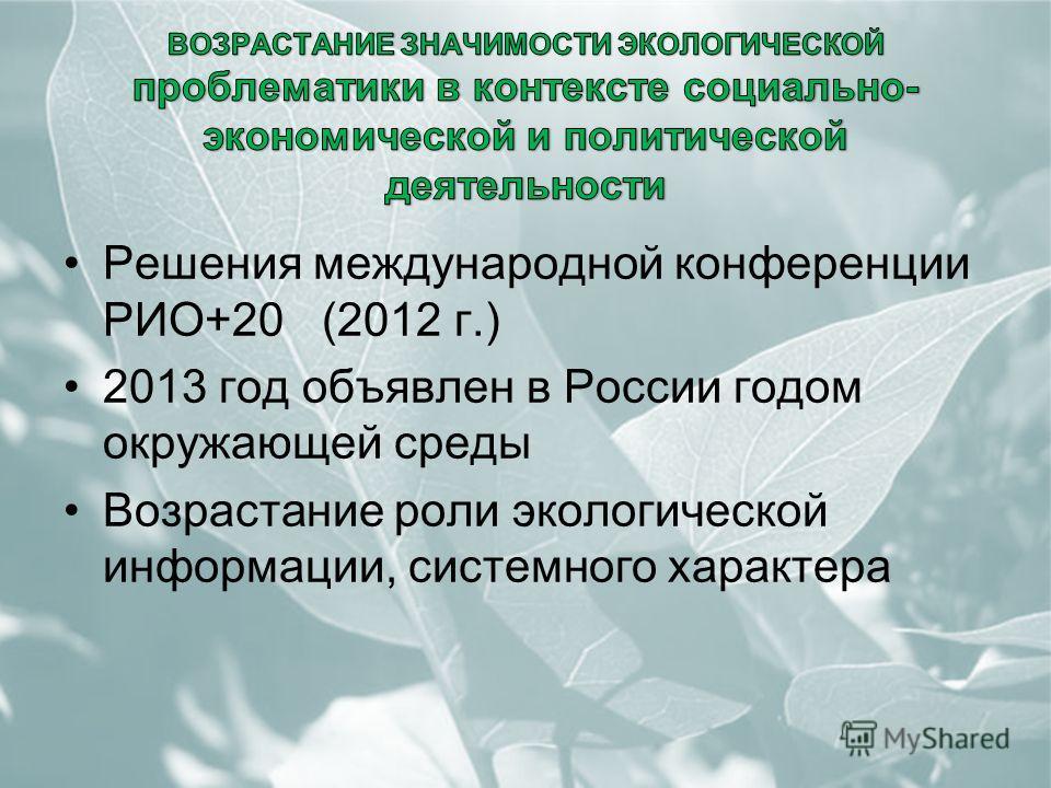 Решения международной конференции РИО+20 (2012 г.) 2013 год объявлен в России годом окружающей среды Возрастание роли экологической информации, системного характера