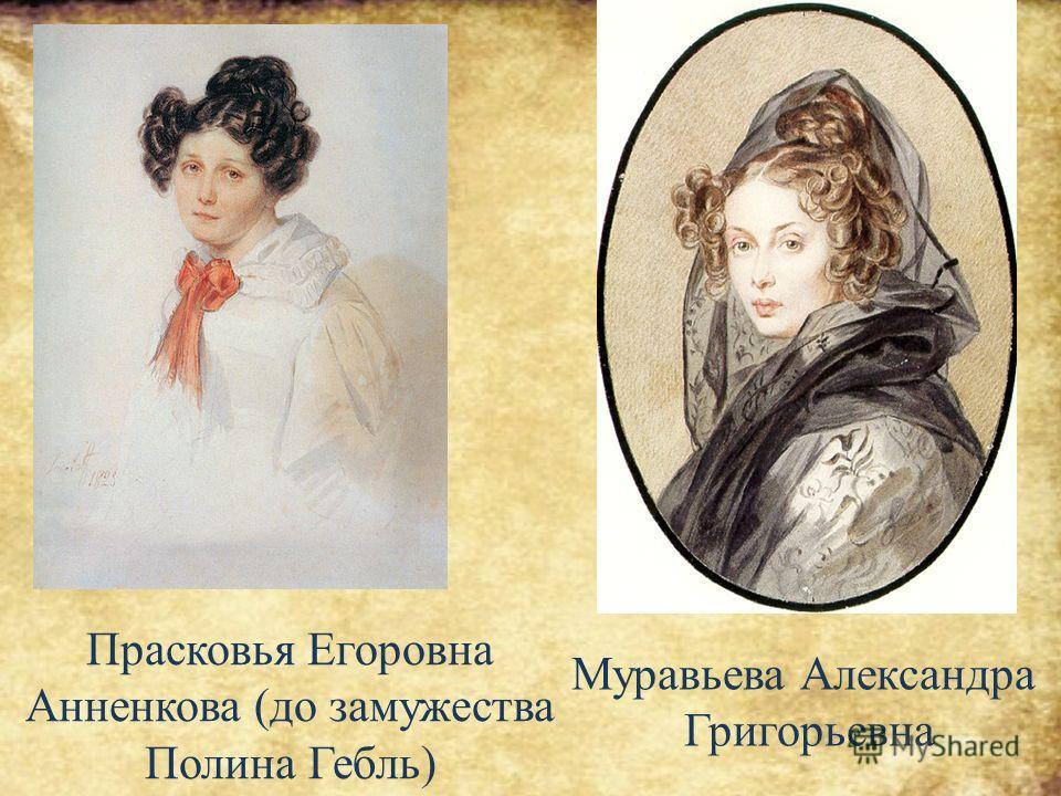Прасковья Егоровна Анненкова (до замужества Полина Гебль) Муравьева Александра Григорьевна