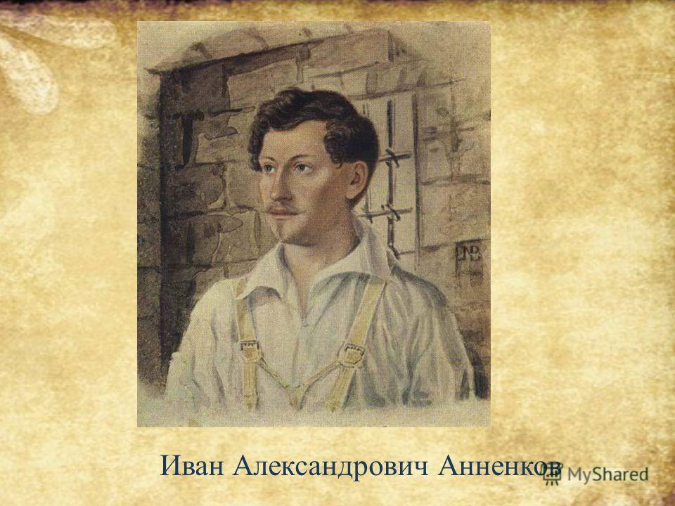 Иван Александрович Анненков
