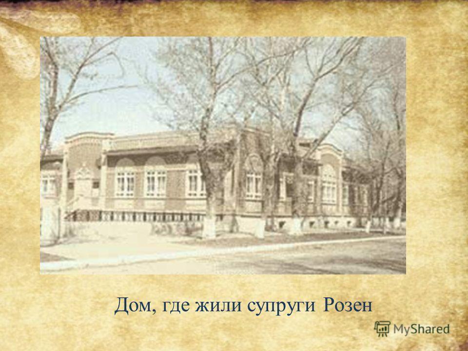 Дом, где жили супруги Розен