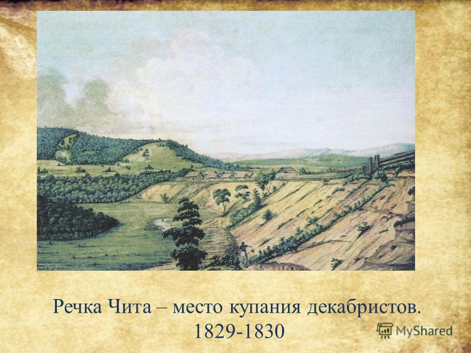 Речка Чита – место купания декабристов. 1829-1830