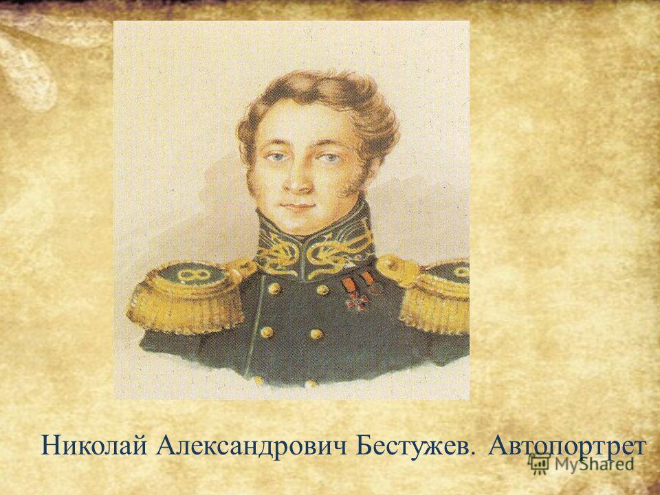 Николай Александрович Бестужев. Автопортрет