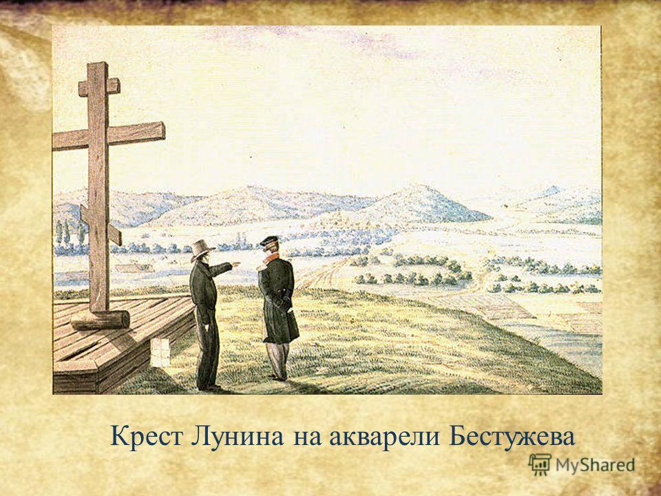 Крест Лунина на акварели Бестужева