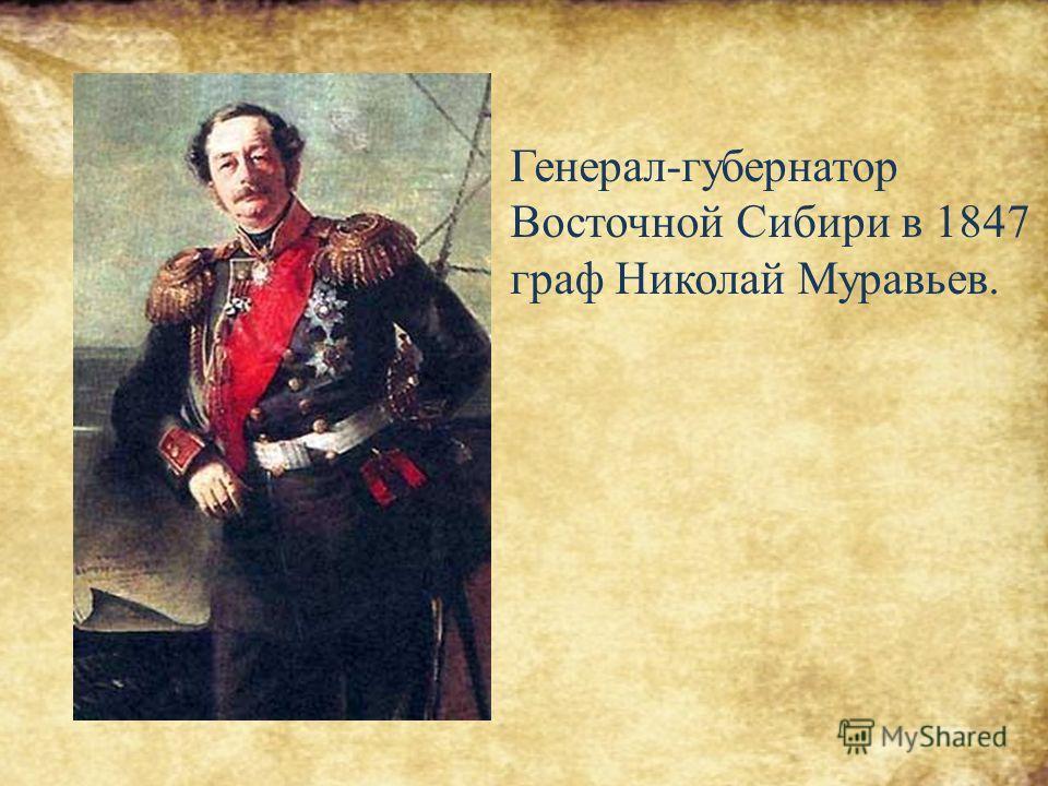 Генерал-губернатор Восточной Сибири в 1847 граф Николай Муравьев.