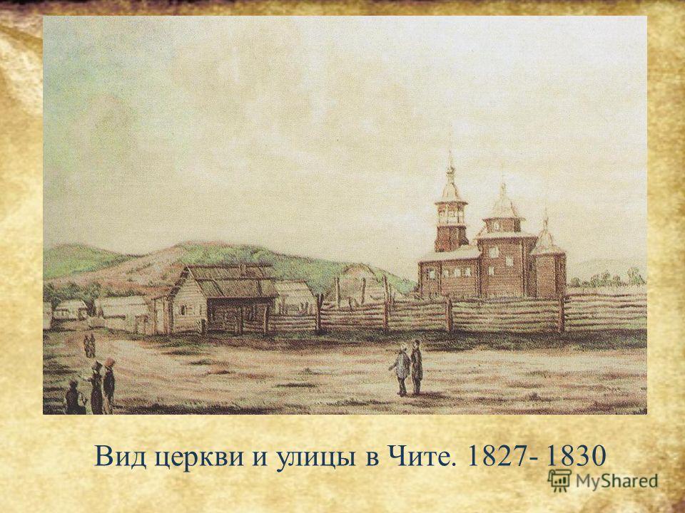 Вид церкви и улицы в Чите. 1827- 1830
