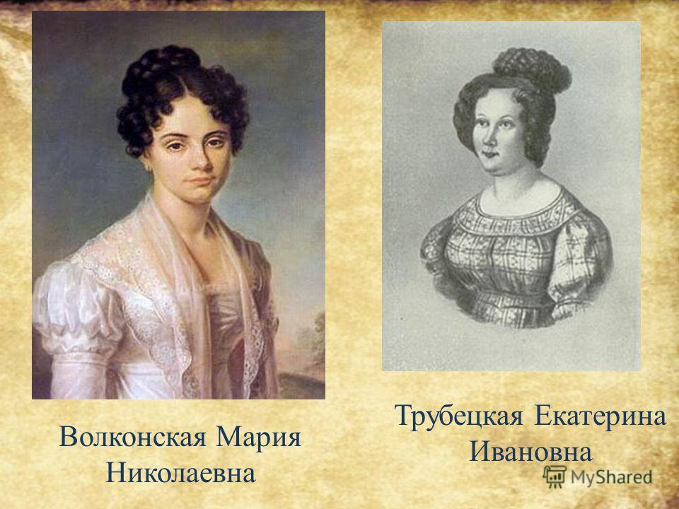 Волконская Мария Николаевна Трубецкая Екатерина Ивановна