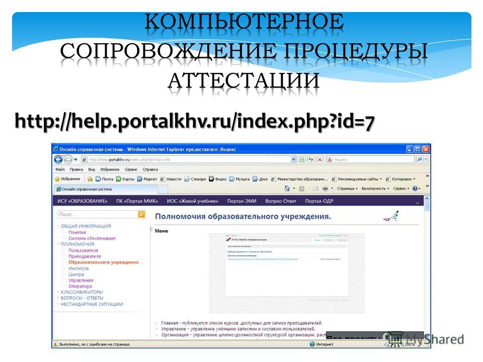 http://help.portalkhv.ru/index.php?id=7