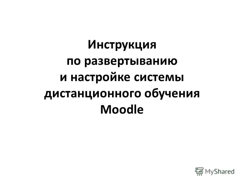 Инструкция по развертыванию и настройке системы дистанционного обучения Moodle