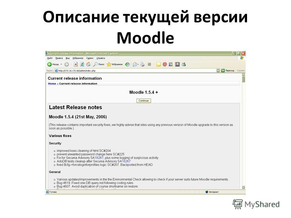 Описание текущей версии Moodle