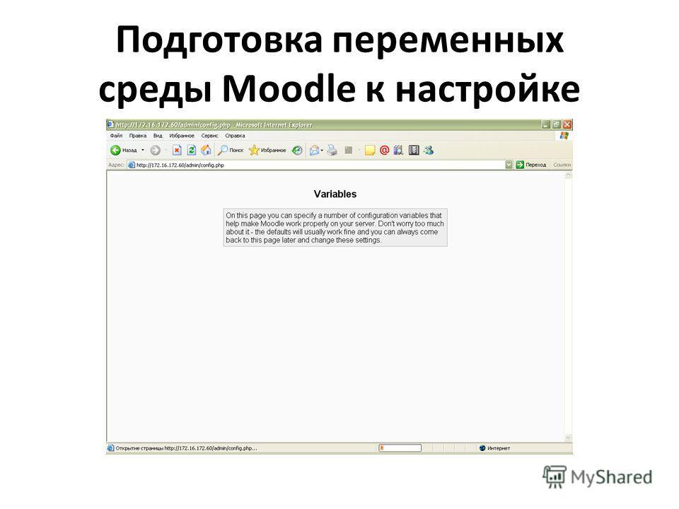 Подготовка переменных среды Moodle к настройке