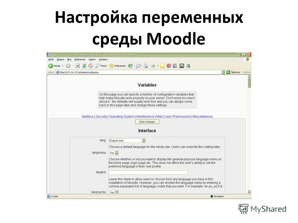 Настройка переменных среды Moodle