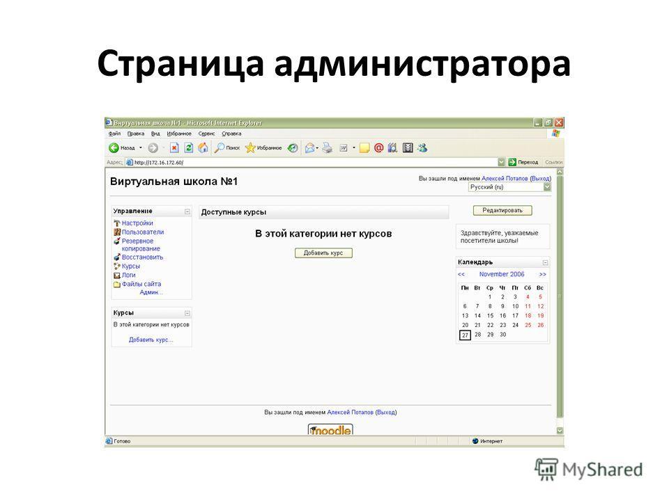 Страница администратора