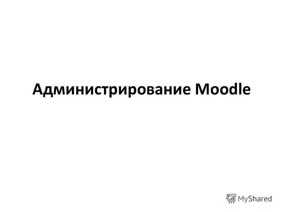 Администрирование Moodle