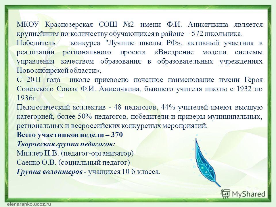 МКОУ Краснозерская СОШ 2 имени Ф.И. Анисичкина является крупнейшим по количеству обучающихся в районе – 572 школьника. Победитель конкурса