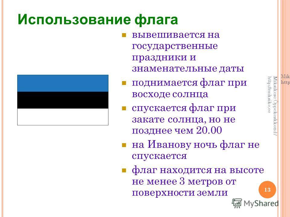 13 Использование флага вывешивается на государственные праздники и знаменательные даты поднимается флаг при восходе солнца спускается флаг при закате солнца, но не позднее чем 20.00 на Иванову ночь флаг не спускается флаг находится на высоте не менее