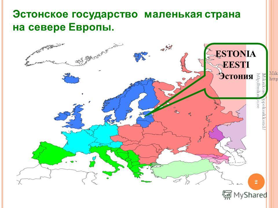 Miksikese Õppekeskkond / http://miksike.ee 2 Эстонское государство маленькая страна на севере Европы. ESTONIA EESTI Эстония Miksikese Õppekeskkond / http://miksike.ee
