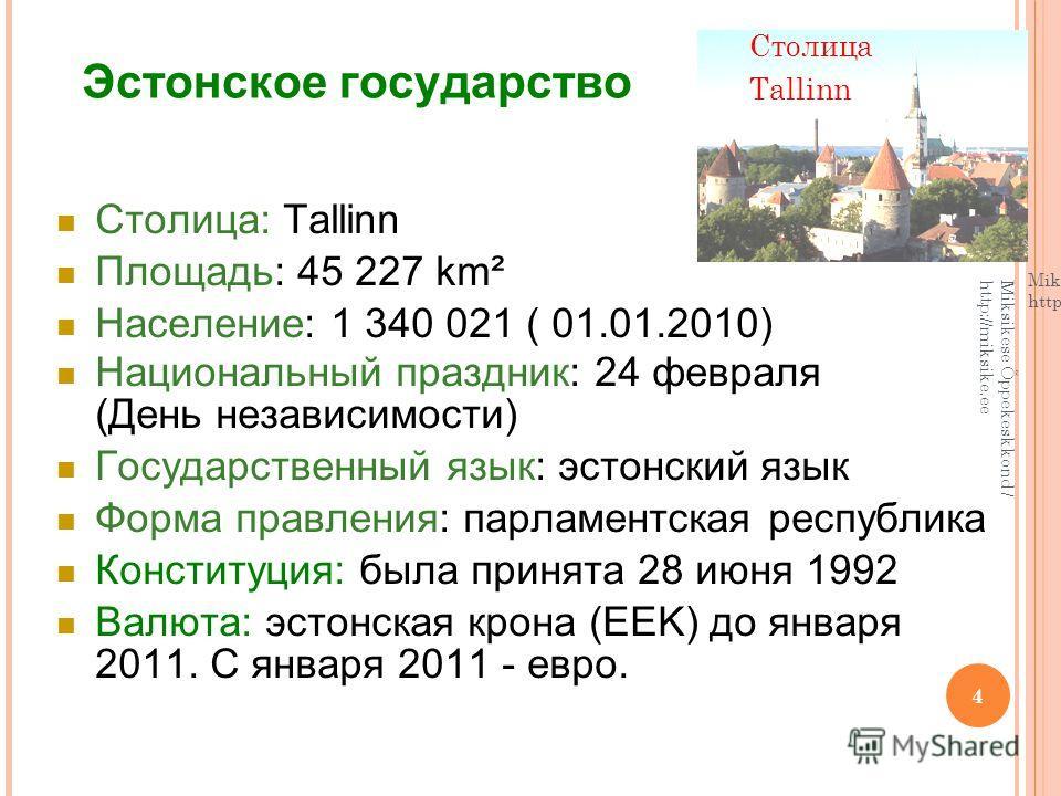 4 Эстонское государство Столица: Tallinn Площадь: 45 227 km² Население: 1 340 021 ( 01.01.2010) Национальный праздник: 24 февраля (День независимости) Государственный язык: эстонский язык Форма правления: парламентская республика Конституция: была пр