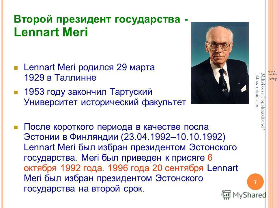 7 Второй президент государства - Lennart Meri Lennart Meri родился 29 марта 1929 в Таллинне 1953 году закончил Тартуский Университет исторический факультет После короткого периода в качестве посла Эстонии в Финляндии (23.04.1992–10.10.1992) Lennart M