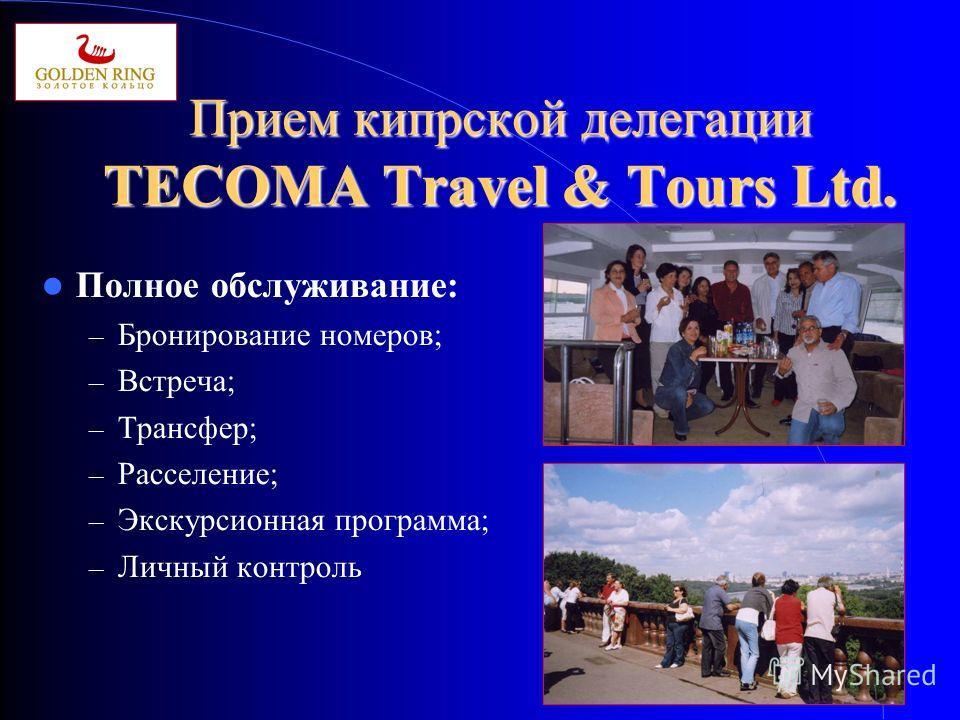 Прием кипрской делегации TECOMA Travel & Tours Ltd. Полное обслуживание: – Бронирование номеров; – Встреча; – Трансфер; – Расселение; – Экскурсионная программа; – Личный контроль