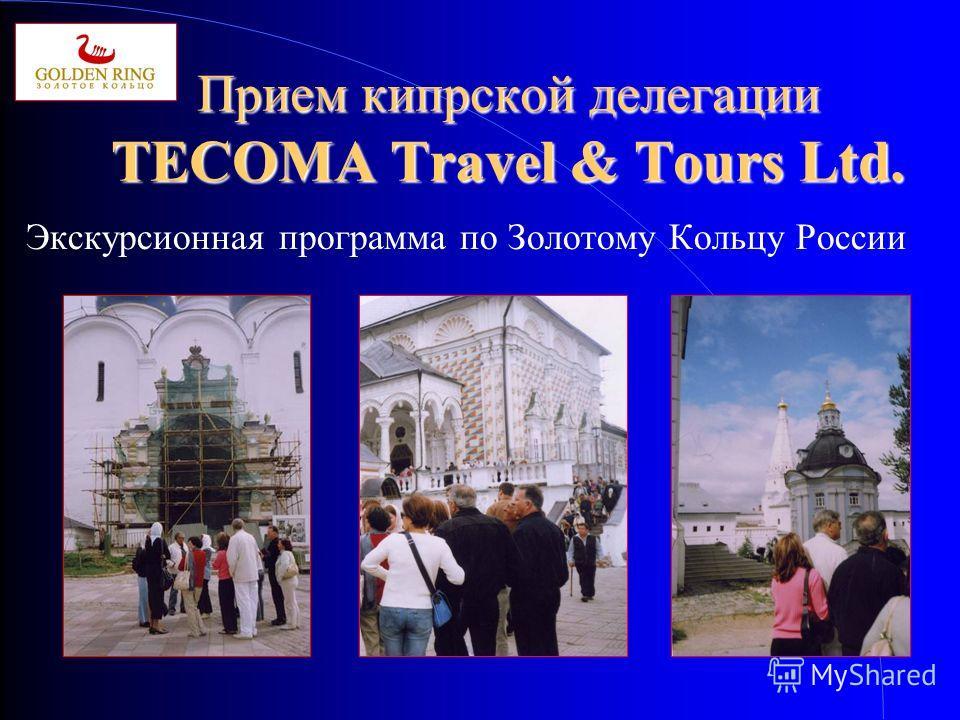 Прием кипрской делегации TECOMA Travel & Tours Ltd. Экскурсионная программа по Золотому Кольцу России