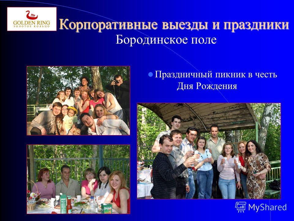 Корпоративные выезды и праздники Бородинское поле Праздничный пикник в честь Дня Рождения