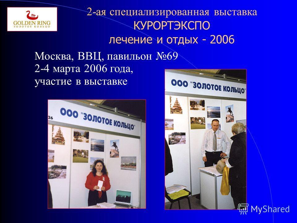 2-ая специализированная выставка КУРОРТЭКСПО лечение и отдых - 2006 Москва, ВВЦ, павильон 69 2-4 марта 2006 года, участие в выставке