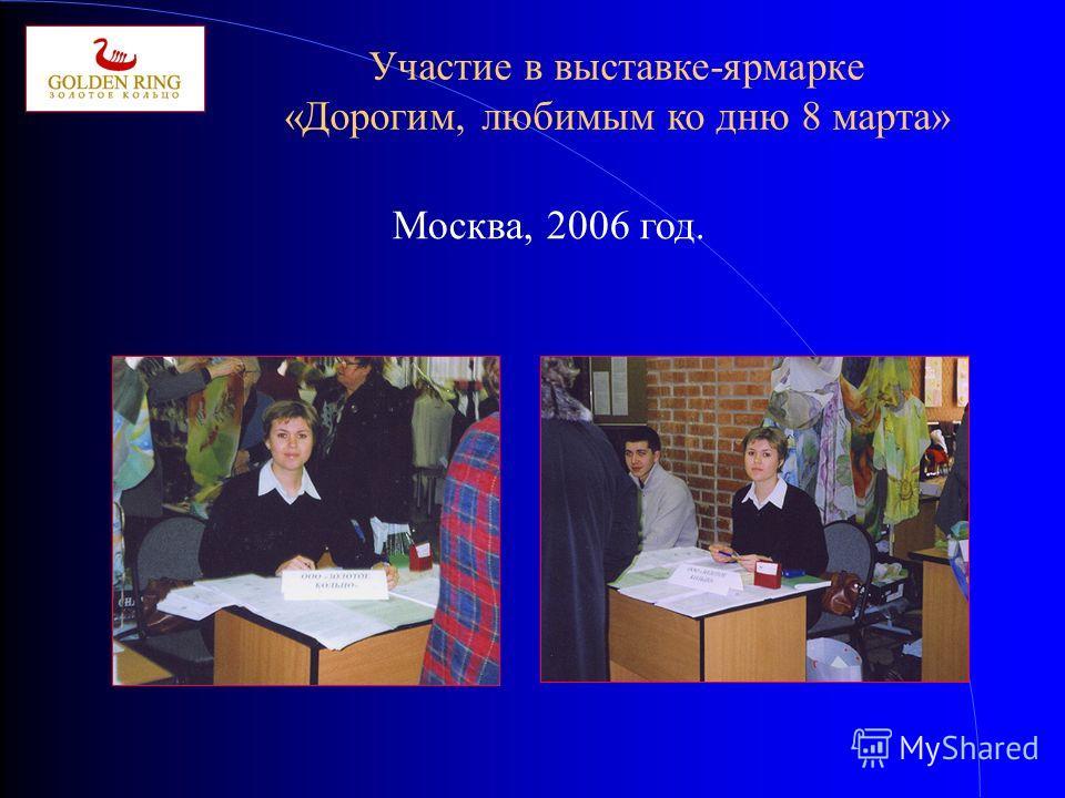 Участие в выставке-ярмарке «Дорогим, любимым ко дню 8 марта» Москва, 2006 год.