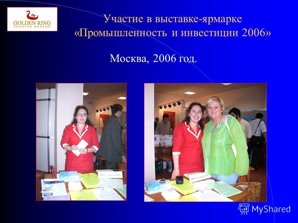 Участие в выставке-ярмарке «Промышленность и инвестиции 2006» Москва, 2006 год.