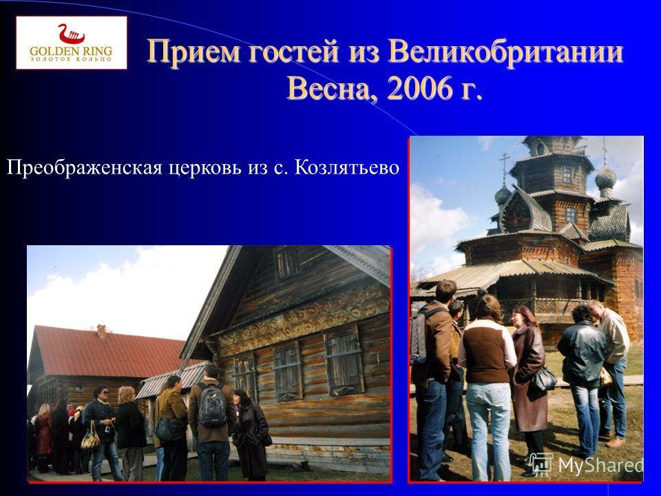 Прием гостей из Великобритании Весна, 2006 г. Преображенская церковь из с. Козлятьево