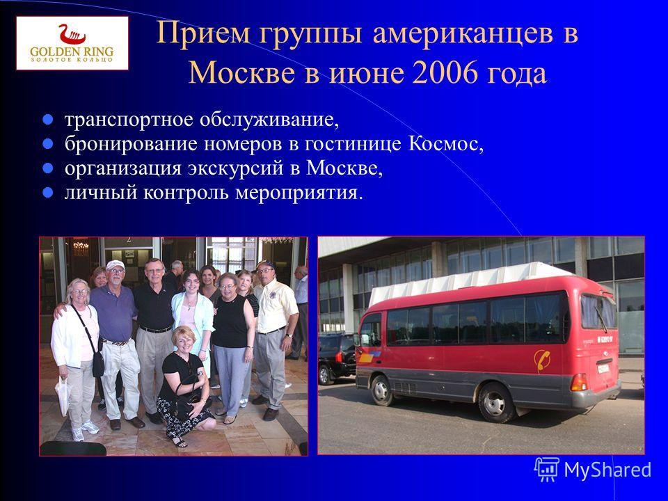 Прием группы американцев в Москве в июне 2006 года транспортное обслуживание, бронирование номеров в гостинице Космос, организация экскурсий в Москве, личный контроль мероприятия.