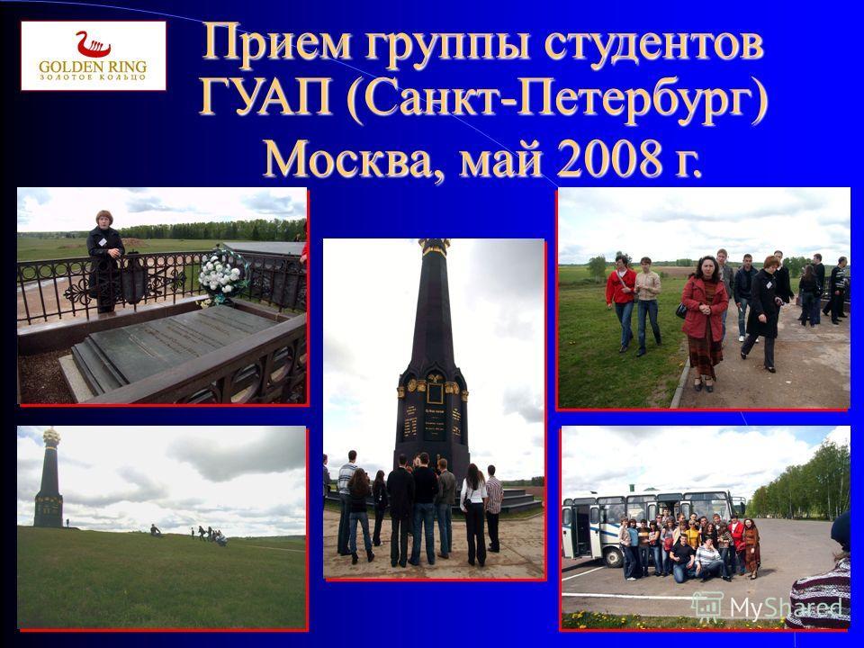 Прием группы студентов ГУАП (Санкт-Петербург) Москва, май 2008 г.