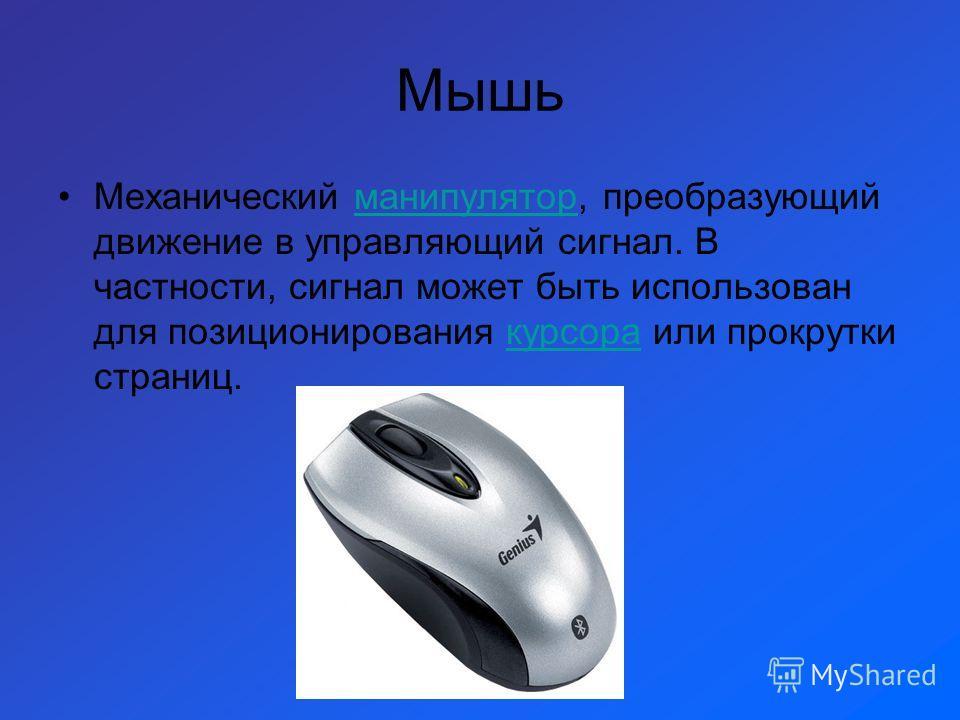 Мышь Механический манипулятор, преобразующий движение в управляющий сигнал. В частности, сигнал может быть использован для позиционирования курсора или прокрутки страниц.манипуляторкурсора
