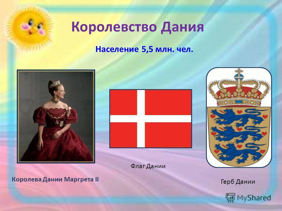 Королевство Дания Население 5,5 млн. чел. Королева Дании Маргрета II Герб Дании Флаг Дании