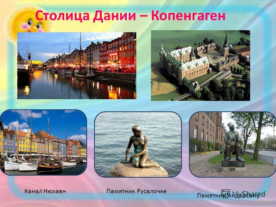 Столица Дании – Копенгаген Канал Нюхавн Памятник Андерсену Памятник Русалочке