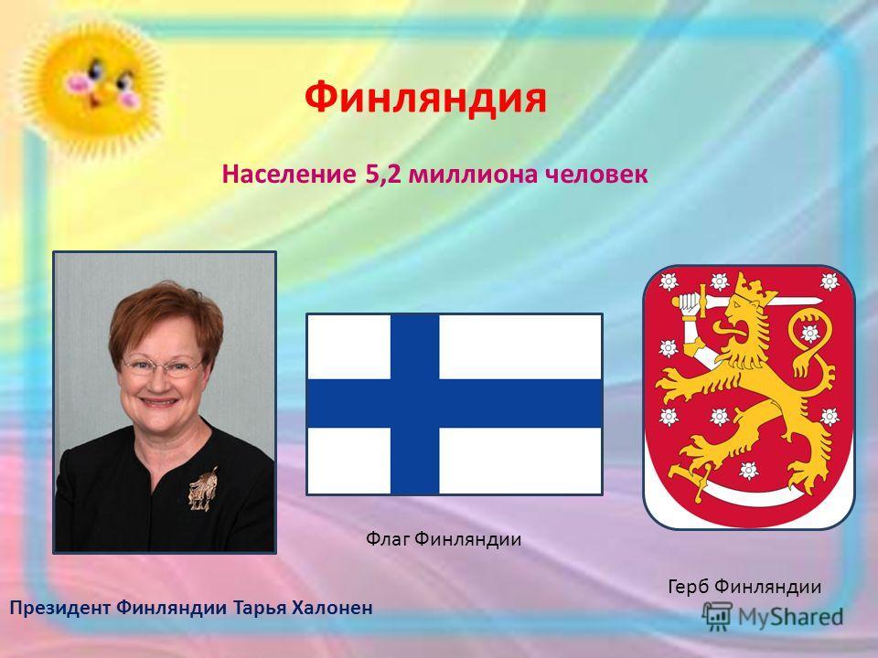 Финляндия Население 5,2 миллиона человек Президент Финляндии Тарья Халонен Флаг Финляндии Герб Финляндии