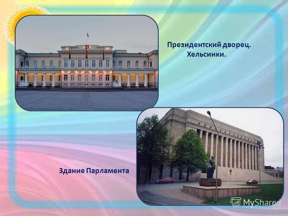 Президентский дворец. Хельсинки. Здание Парламента