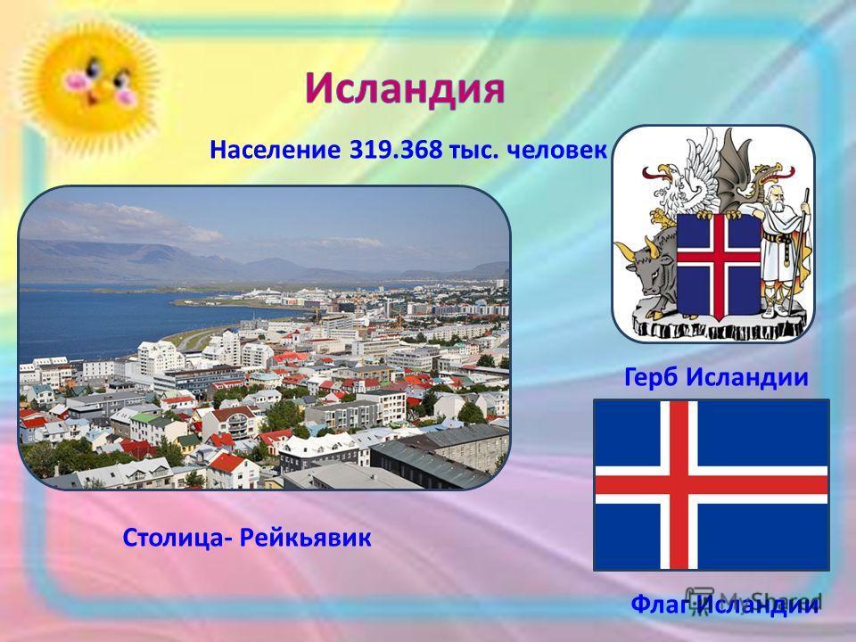 Население 319.368 тыс. человек Столица- Рейкьявик Флаг Исландии Герб Исландии