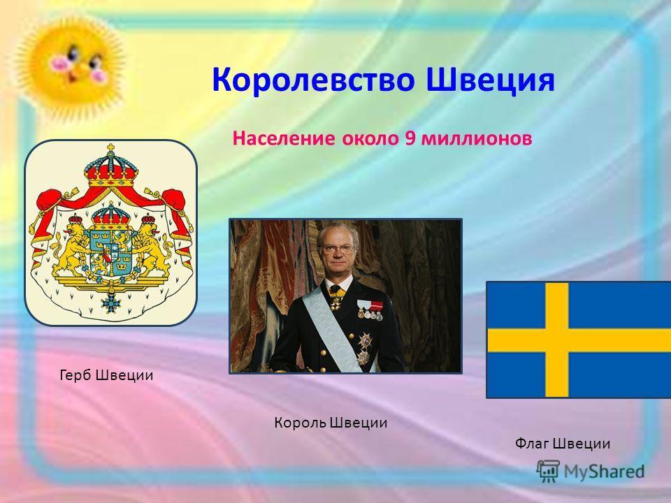 Королевство Швеция Король Швеции Герб Швеции Флаг Швеции Население около 9 миллионов