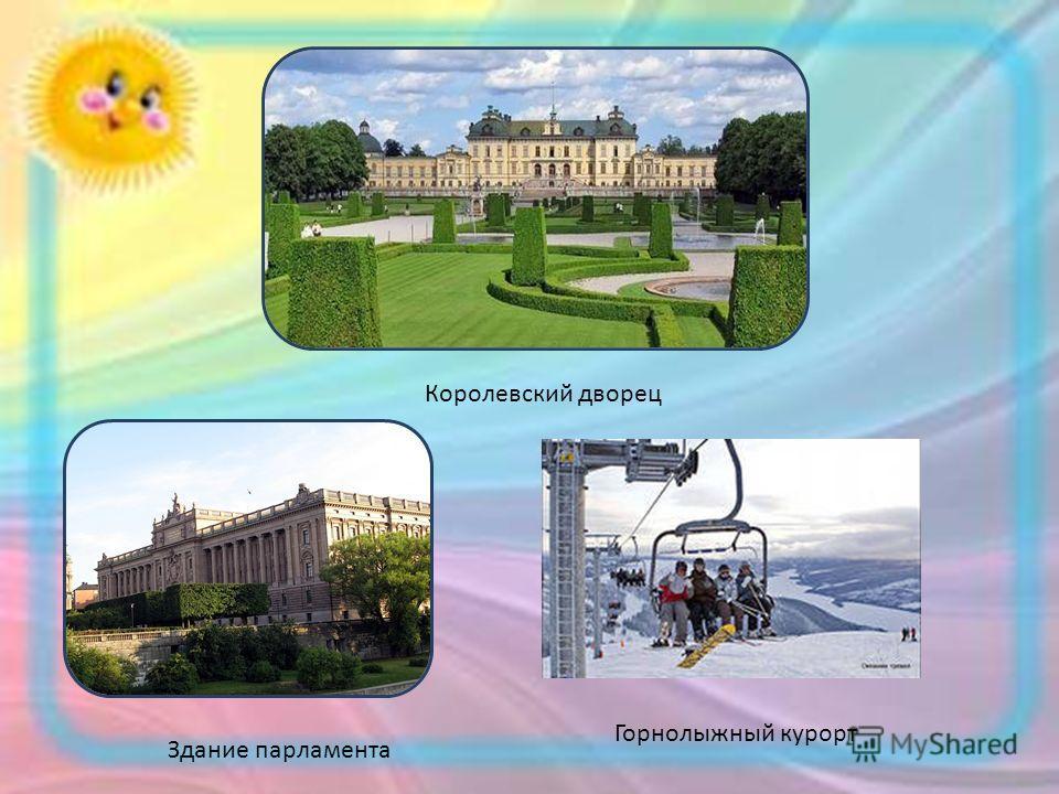 Королевский дворец Здание парламента Горнолыжный курорт