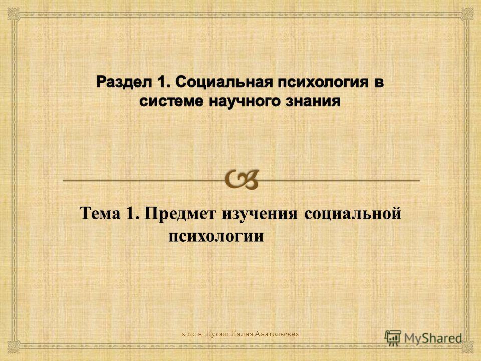 Тема 1. Предмет изучения социальной психологии к.пс.н. Лукаш Лилия Анатольевна