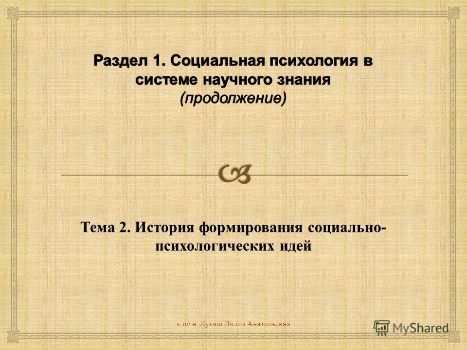 Тема 2. История формирования социально- психологических идей к.пс.н. Лукаш Лилия Анатольевна