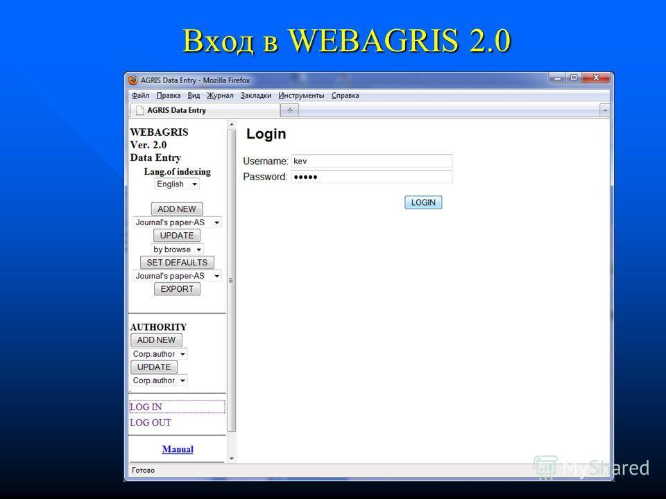 Вход в WEBAGRIS 2.0