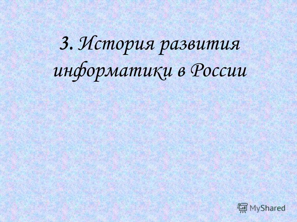 3. История развития информатики в России